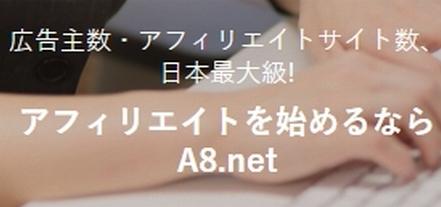 kasegunet-a8