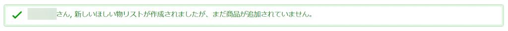 amazon3ほしい物リスト
