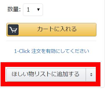 amazon4ほしい物リスト