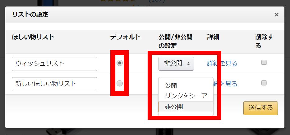 amazon6ほしい物リスト