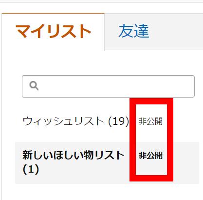 amazon7ほしい物リスト