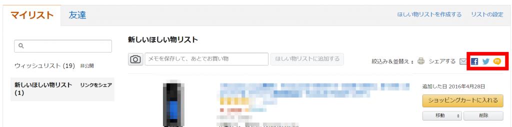 amazon8ほしい物リスト