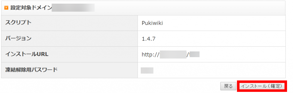 pukiwiki3