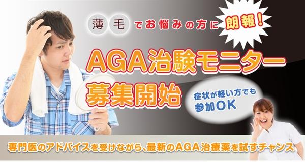 治験ボランティアAGA新薬