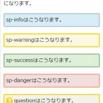 Simplicityでsp-info、sp-warning等をカスタマイズして枠をつける