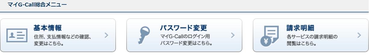 gcall8