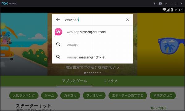 wowappdownload