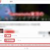 【Youtube】サイト埋込時の開始時間指定、自動再生、関連動画非表示オプションいろいろ