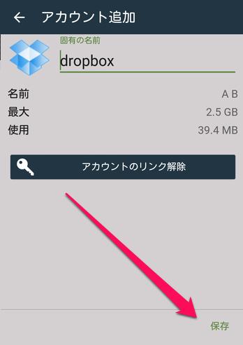 foldersync保存