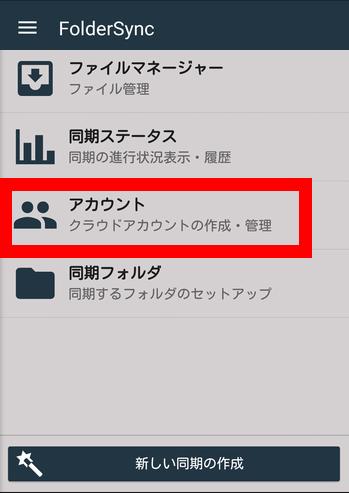 FolderSyncアカウント設定