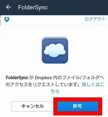 FolderSyncで認証許可
