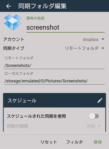FolderSync同期フォルダ編集