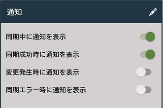 FolderSync通知設定